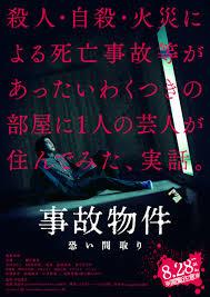 亀梨和也「事故物件 恐い間取り」映像初公開 奈緒、瀬戸康史らキャスト ...