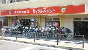 東京都大田区の自転車店サイクルスポット 上池台店詳細 サイクルスタート