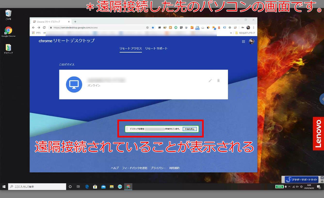 Chrome Remote Desktopで会社のパソコンを遠隔操作!? – PC CAFE ...