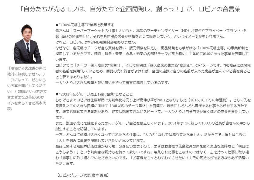 ロピアの高木勇輔さんの年収、自宅住所、加藤綾子さんと住む新居はどこ ...