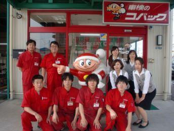 車検のコバック - 愛媛県松山市 で車検が安い、早い、安心の束本店