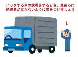 後退時の誘導には十分注意して - 人と車の安全な移動をデザインする ...