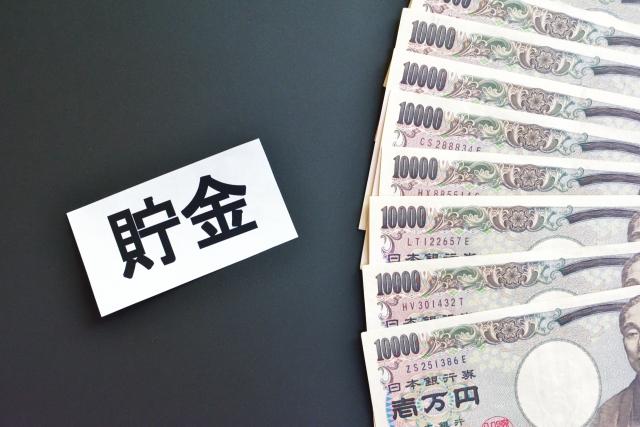 50代、貯金額の平均値はいくら?|FPオフィス「あしたば」