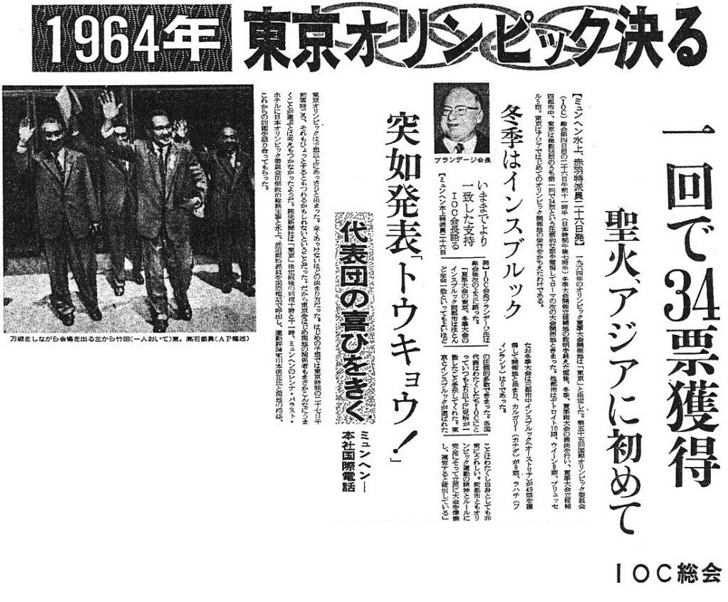 呪われた東京オリンピックの怖い噂【都市伝説】 | FM都市伝説