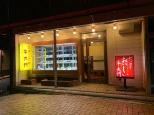 牛大門】北九州の小倉で絶品ロースをお腹いっぱい食べるならここ ...