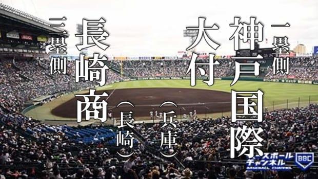 結果速報】神戸国際大付属、劇的サヨナラで夏の甲子園初のベスト8 ...