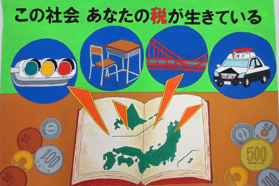 税に関する作品|富山県租税教育推進協議会