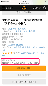 Audible(オーディブル)』は無料で試せる! Amazonのオーディオブック ...