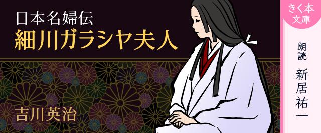 日本名婦伝 細川ガラシヤ夫人 | 耳で聴く本(きく本) kikubon(キクボン)