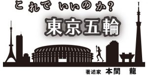 東京五輪強行開催がもたらす様々な厄災について - 大阪府保険医協会
