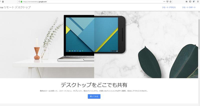 Chromeリモートデスクトップ(ウェブアプリ版)でのサポートについて ...