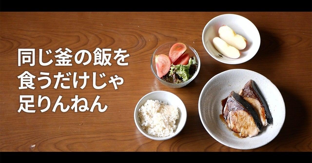 同じ釜の飯を食うだけじゃ足りんねん|川本洋輔/Yosuke Kawamoto|note