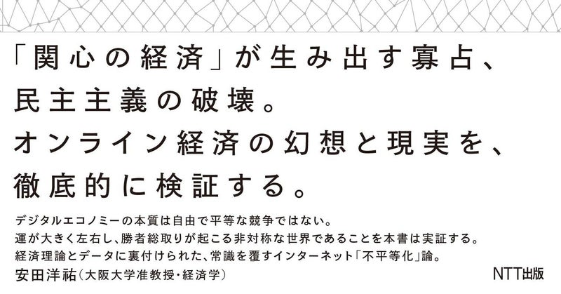 デジタルエコノミーの罠』著:マシュー・ハインドマン 訳:山形浩生は ...