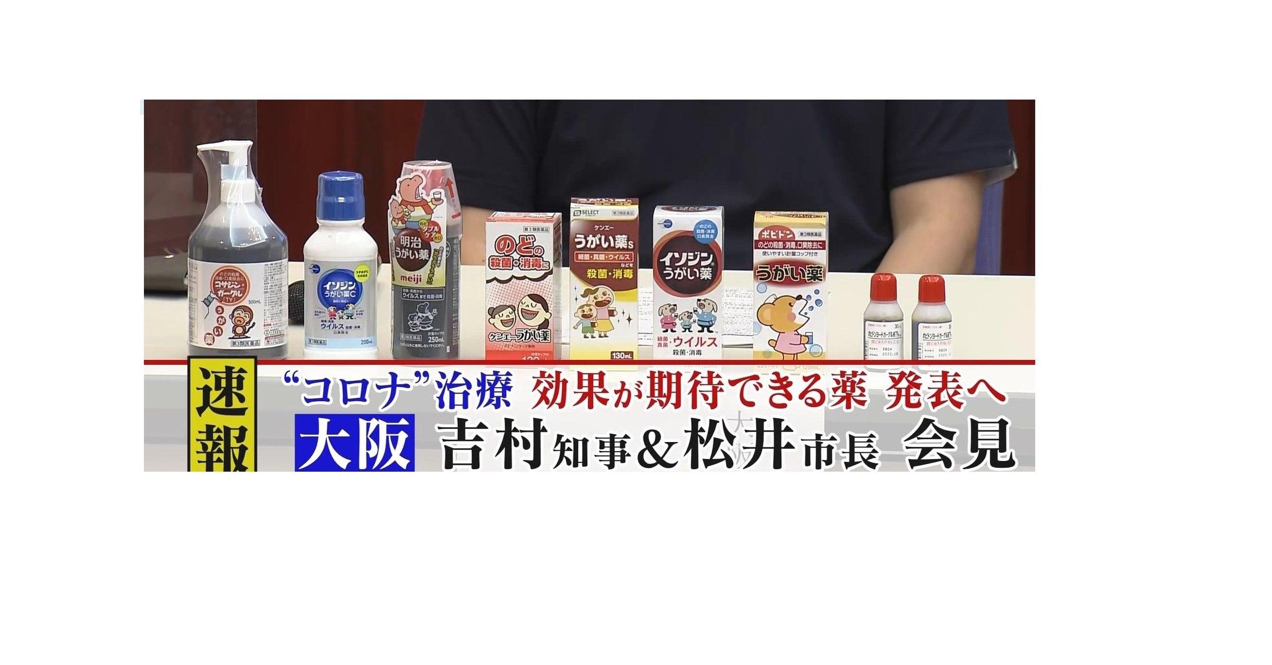 吉村知事「イソジンがコロナに効果あり」で大混乱!薬局で売れ切れ ...