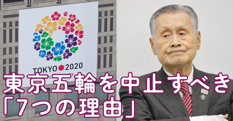 東京五輪を中止すべき「7つの理由」 犠牲者が増える中での強行開催は人類 ...