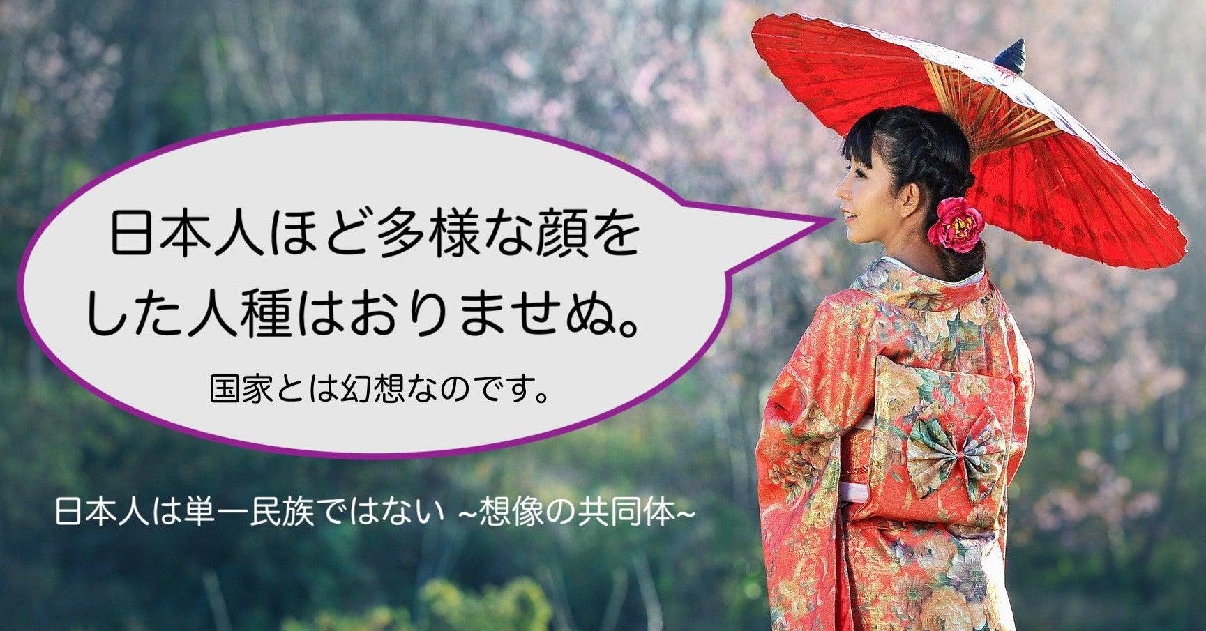 日本人は単一民族ではない ~想像の共同体~ Masaharu Sumida note
