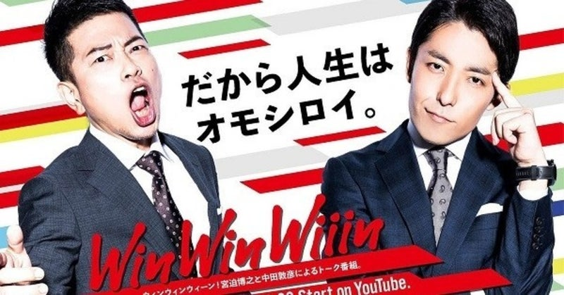 NEW番組!WinWinWinのご紹介(ネタバレあり)|スローライカーNicky ...