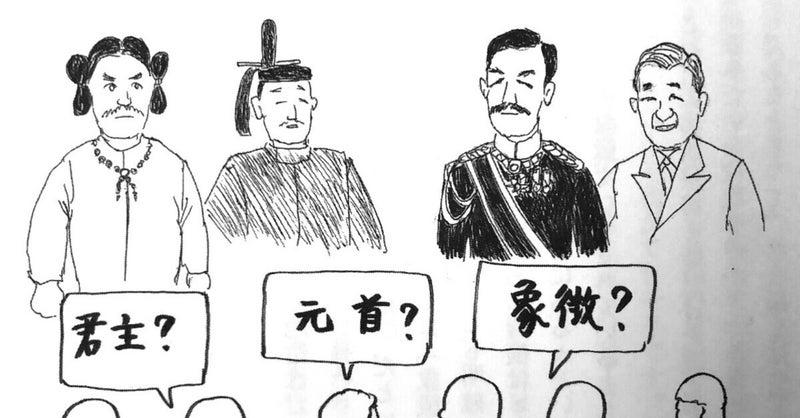 天皇は日本国民の統合の象徴である」とはどういうことなの?|弁護士 ...