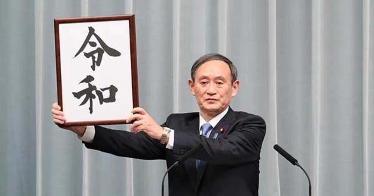 菅総理を占ってみた~菅政権の行方~|秋元涼|note