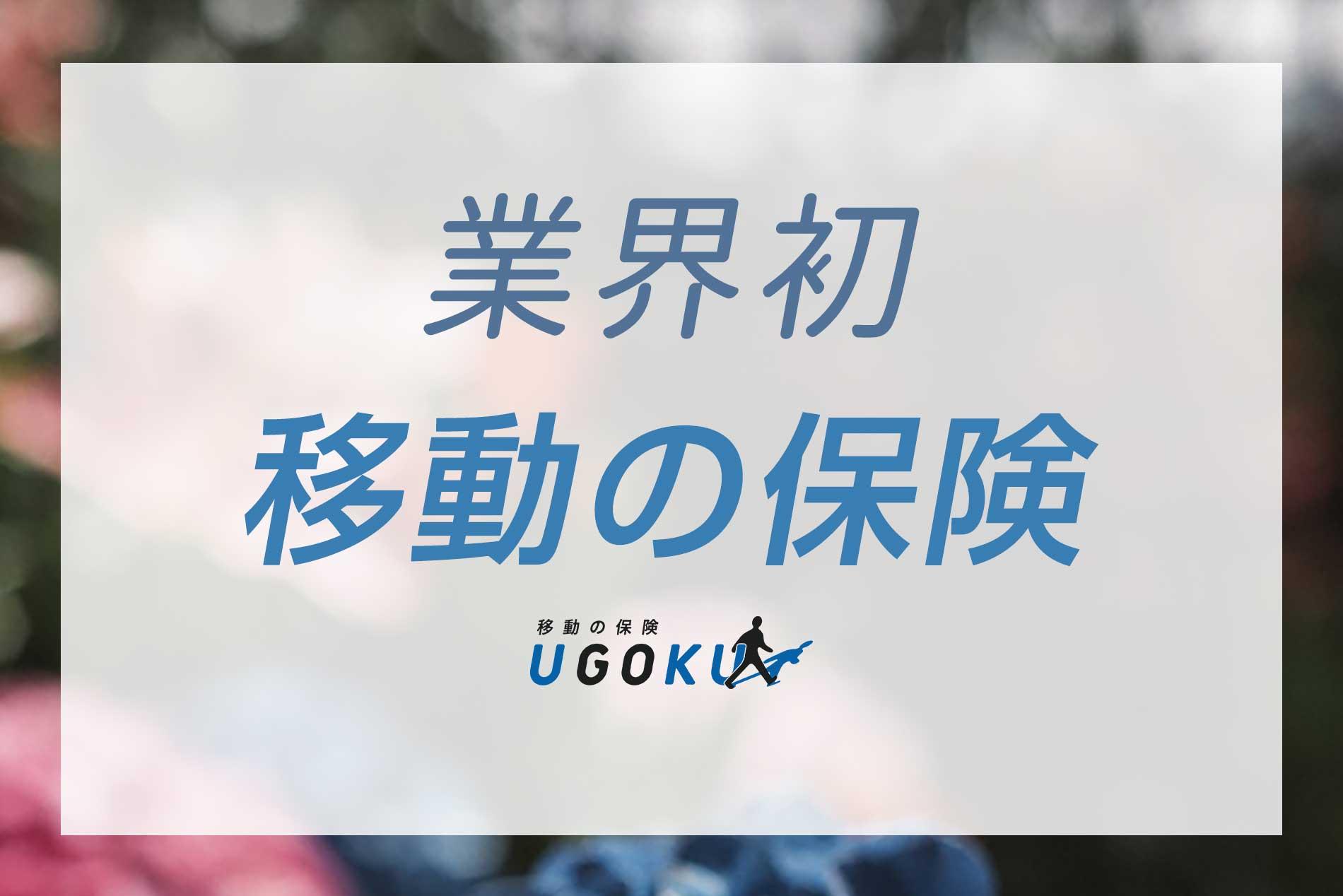 家族の安心 ケガ 傷害 保険/ 損保ジャパン 新しい保険「移動の保険 ...
