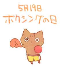 ボクシングの日 / 赤沢 佳 さんのイラスト - ニコニコ静画 (イラスト)