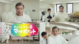 舘ひろし,飯尾和樹 総務省 マイナポイント事業 CM マイナポイント広報 ...