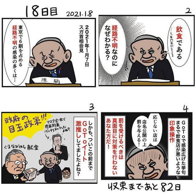 支持率ダウン続く菅政権、風刺マンガが Twitterで話題「#100日で収束 ...