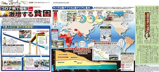 コロナ禍で暗転 激増する貧困(No.1498):東京新聞 TOKYO Web