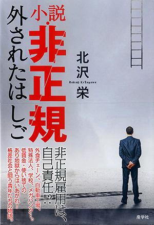 非正規雇用は自己責任か?――格差と闘う青年たちの物語【PR】 / 『小説 ...