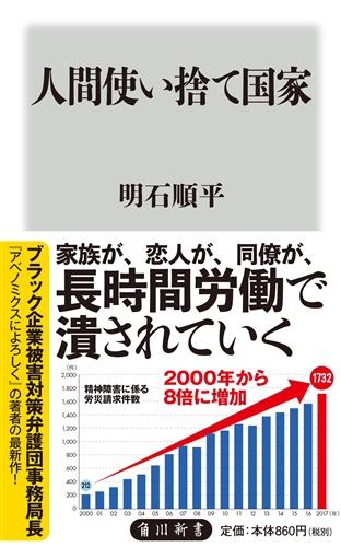 KADOKAWA公式ショップ】人間使い捨て国家: 本 カドカワストア ...