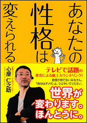 KADOKAWA公式ショップ】あなたの性格は変えられる: 本|カドカワストア ...