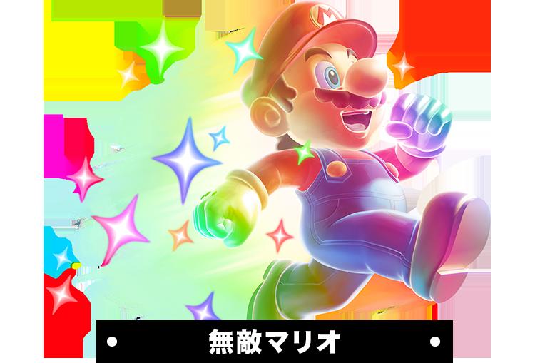 アクション|New スーパーマリオブラザーズ U デラックス|Nintendo ...