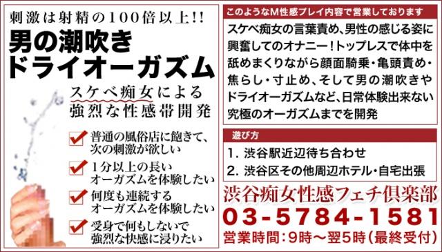 渋谷痴女性感フェチ倶楽部の口コミ・店舗情報 風俗ムーブ