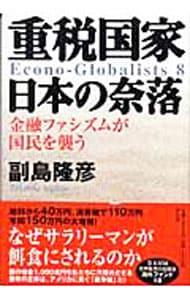 重税国家日本の奈落金融ファシズムが国民を襲う-金融ファシズムが国民 ...