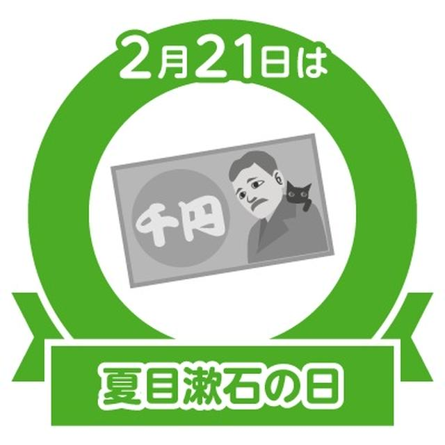 今日は夏目漱石の日 by kuniteaさん | レシピブログ - 料理ブログの ...