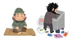 浮浪者」と「ホームレス」と「乞食」の違い | 違いの百科事典