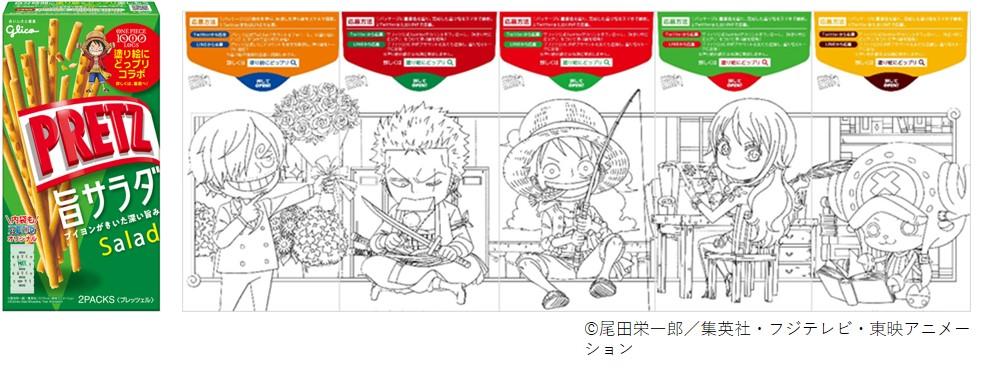プリッツ」が大人気アニメ「ONE PIECE」とコラボレーション!19種類 ...