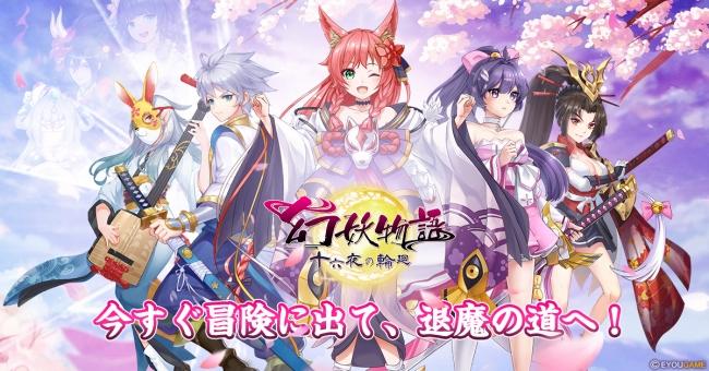 幻妖物語-十六夜の輪廻』正式サービス開始!記念イベントも開催中 ...