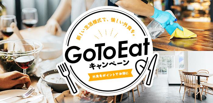 食べログ」、Go To Eatキャンペーンを本日開始 対象店舗へのネット予約 ...