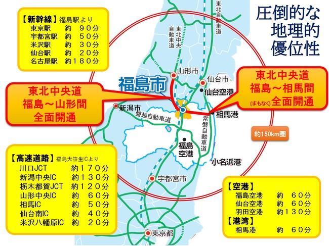 本社&オフィス移転」は福島市へ!|福島市役所のプレスリリース