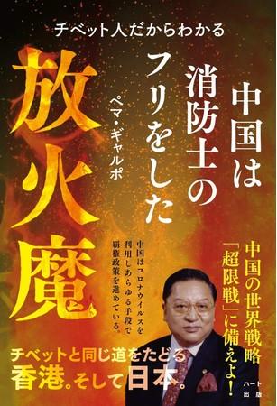 中国に「コロナウイルス」感染とその犠牲に対する責任を問え!ペマ ...