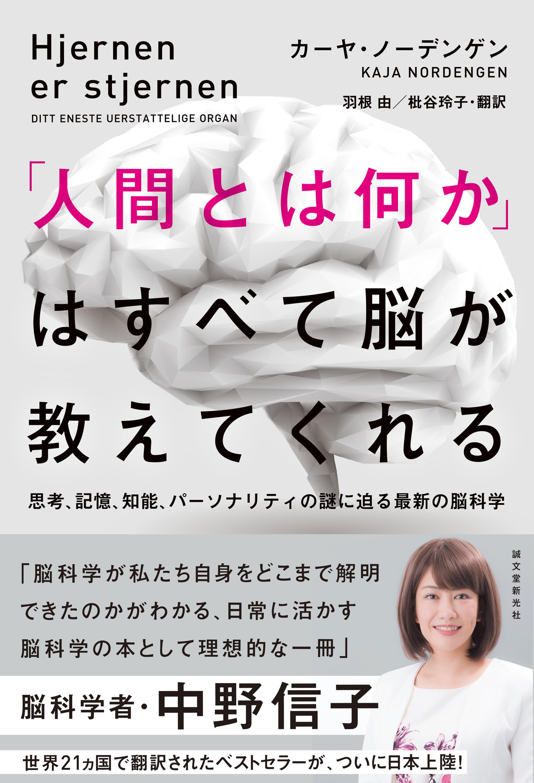 脳科学者・中野 信子氏が推薦する、21か国で翻訳された世界的 ...