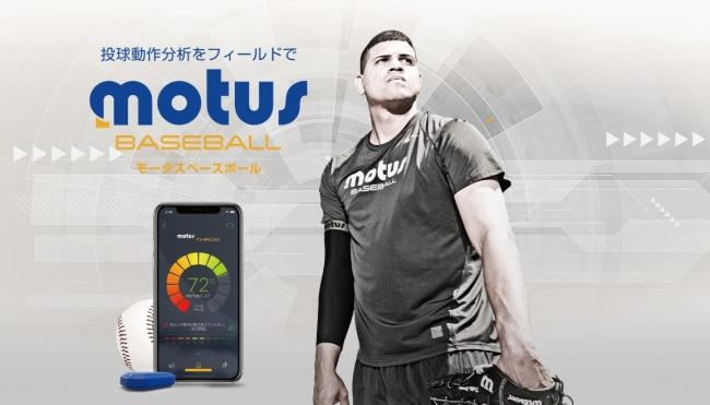 投手の肘を守るウェアラブルデバイス「motus BASEBALL」が、第15回和田 ...