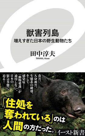 激増する日本の野生動物に迫る『獣害列島』刊行。「住処を奪われている ...