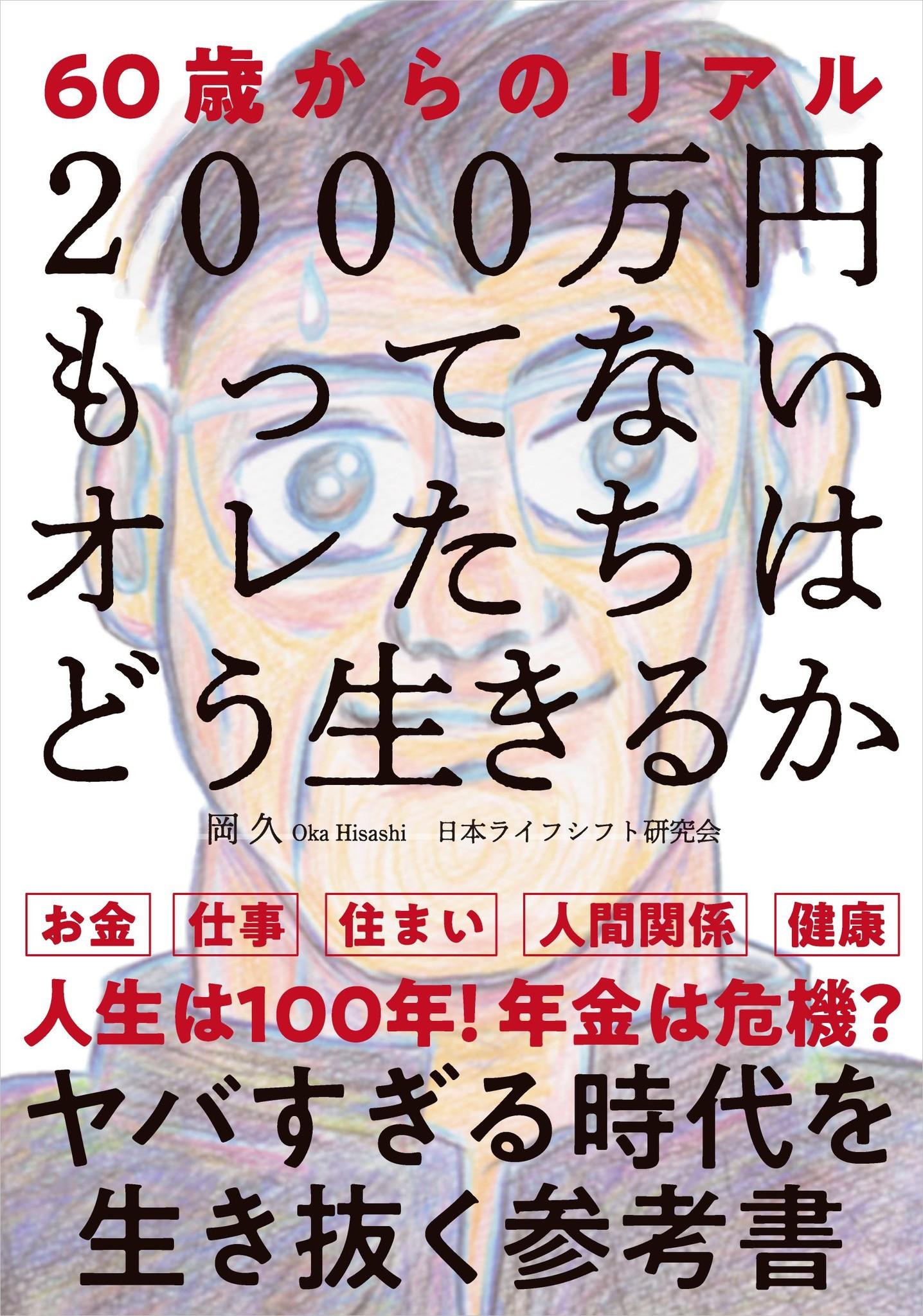 2000万円もってないオレたちはどう生きるか」――人生100年時代、年金 ...