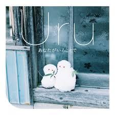 Uru TBS系 日曜劇場『テセウスの船』主題歌「あなたがいることで」2/9 ...