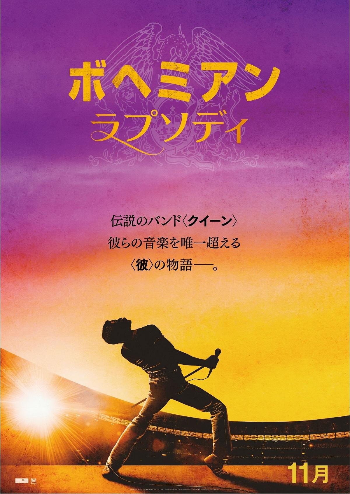 伝説のロックバンド・クイーンが映画に 日本版ビジュアルが初解禁 ...