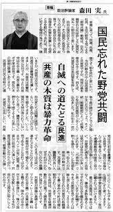 政治評論家 森田 実 氏 公明新聞の寄稿欄