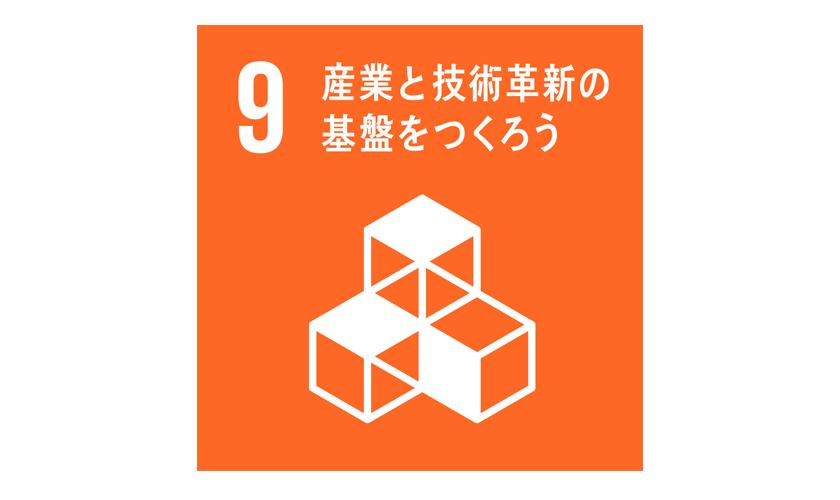 SDGs|目標9 産業と技術革新の基盤をつくろう|強靭なインフラとは?