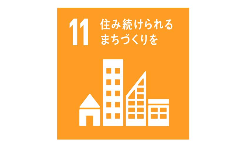 SDGs|目標11 住み続けられるまちづくりを